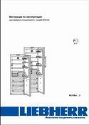 Инструкция По Установке Холодильника Атлант Хм 4007